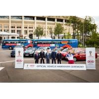 КИА ПРЕДОСТАВИ 424 АВТОМОБИЛА ЗА НУЖДИТЕ НА FIFA WORLD CUP RUSSIA™
