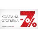 КОЛЕДНА ОТСТЪПКА 7%