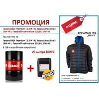 ПРОМОЦИЯ масла Texaco - 25.09.2017 - 15.11.2017 /или до изчерпване на наличните количества/